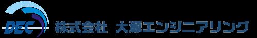 株式会社大源エンジニアリング